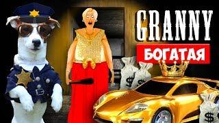 СОБАКА ИГРАЕТ В GRANNY ►МОД БОГАТАЯ ГРЕННИ  ► Dog playing Rich in Granny