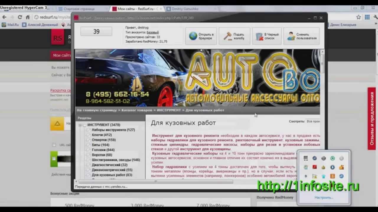 Show-site-com активная раскрутка сайтов база xrumer 2011
