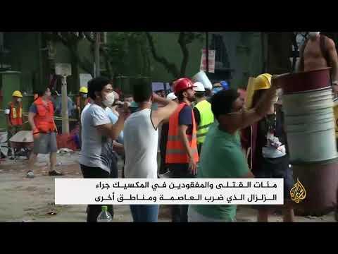 مئات القتلى والمفقودين في زلزال المكسيك  - نشر قبل 2 ساعة