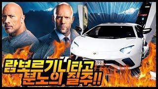 🔥람보르기니 아벤타도르S 타고 분노의 질주 홉스앤쇼 보고 왔습니다🔥 |오프라이드오가나( Lamborghini Aventador S, Hobbs & Shaw)