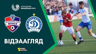 Агляд матчу. Мiнск – Дынама-Мiнск | Highlights. Minsk – Dinamo-Minsk