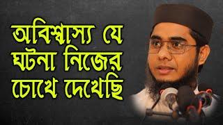 mufti mawlana shahidur rahman mahmudabadi bangla waz 2020 hd |Tafsir Mahfil | Waz Download |BD WAZ