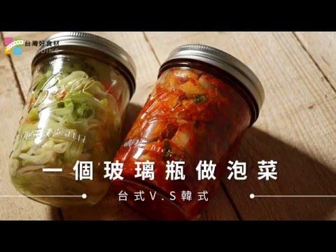 【醃製】台式泡菜 VS 韓式泡菜,一個玻璃罐完成