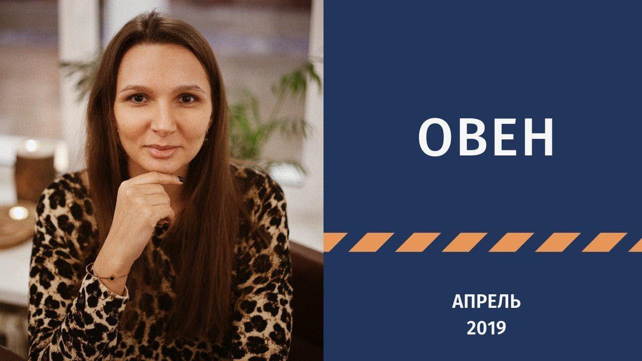 ОВЕН – гороскоп на АПРЕЛЬ 2019 года от Натальи Алешиной