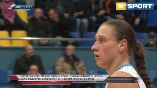 Алина Ягупова набрала 41 очко в игре с Болгарией