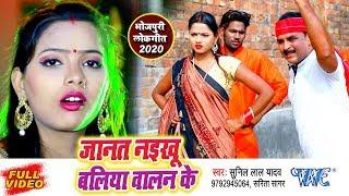 धोबी गीत वीडियो 2020   #Sunil Lal Yadav का सबसे बेहतरिंग धोबी गीत   Janat Naikhu Baliya Balan Ke