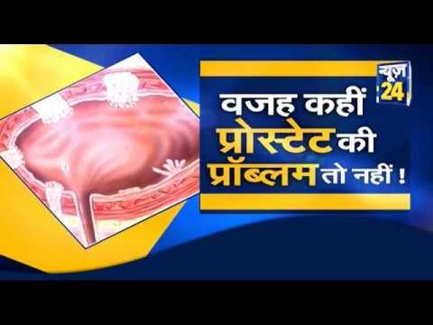 A prosztatitis kezelése Ayurveda- ban