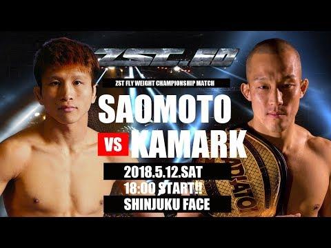 ZST.60 メインイベント:竿本樹生vs加マーク納/ SAOMOTO vs KAMARK