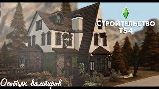 TS4 | Строительство | Speedbuild | Перестройка Форготн холлоу #1 - Особняк вампиров