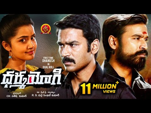 Dharma Yogi Full Movie - 2018 Telugu Full...