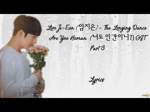 Lim Ji-Eun  - [The Longing Dance] Are You Human? (너도 인간이니?) OST Part 3 Lyrics