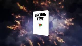 Василь Стус в житті, творчості, спогадах та оцінках сучасників