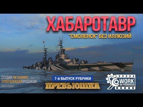 Хабаротавр – крейсер «Смоленск» без иллюзий / World Of Warships