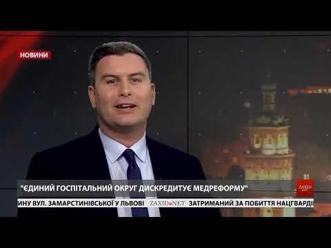 Zaxid.Net: Головні новини Львова за 22 лютого