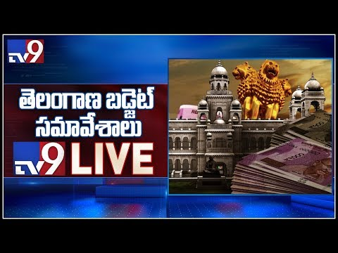 Telangana Assembly LIVE || CM KCR presents vote-on-account budget || Telangana Budget 2019 - TV9