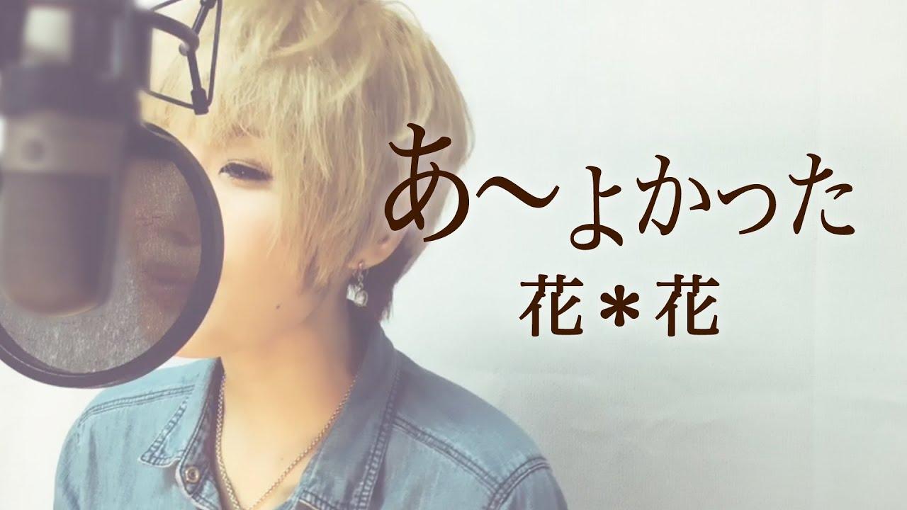 058】あ〜よかった/花*花 (Full...