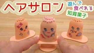 【知育菓子】髪の毛をセットして、切って、食べる??!! thumbnail