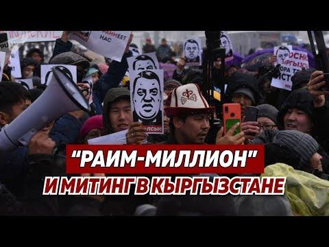 Митинг в Кыргызстане.
