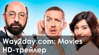 Любовь от всех болезней – Русский трейлер (2014, HD)