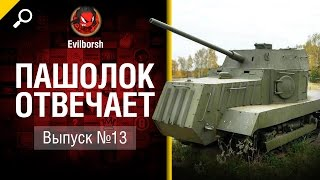 Пашолок отвечает №13 - от Evilborsh [World of Tanks]