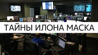 Тайны Илона Маска