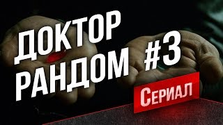 """Танковый Сериал """"Доктор Рандом"""" #3 - ПанцерФейл"""