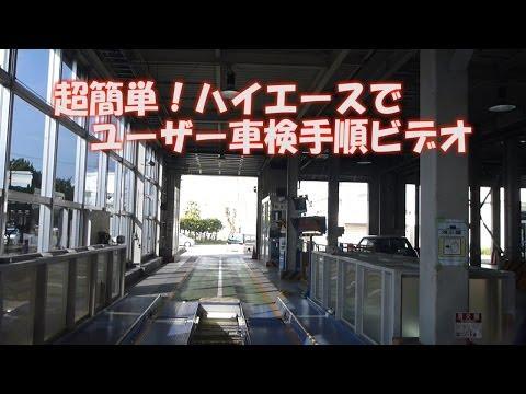 ユーザー車検 超簡単!ユーザー車検の手順解説ビデオ ハイエース 大阪 なにわ