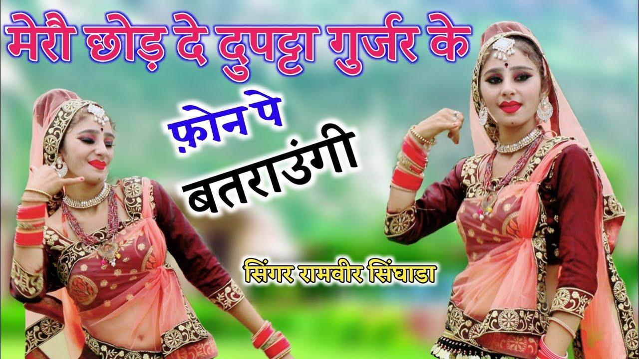Hit Gurjar Rasiya || मेरौ छोड़ दे दुपट्टा गूजर के || फ़ोन पे ही बतराउंगी || Ramveer Singhada Rasiya