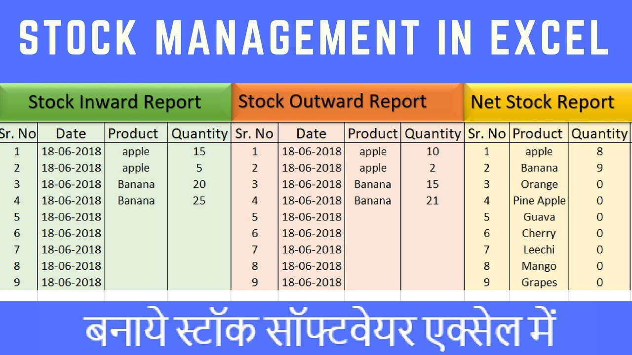 Stock Maintain Software in Excel in Hindi