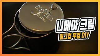 니베아 크림 캔으로 머그컵 뚜껑 DIY / NIVEA …
