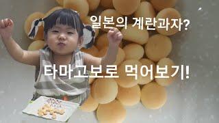 [아기간식] 일본식 계란과자를 먹어봤습니다 (아기/먹방…