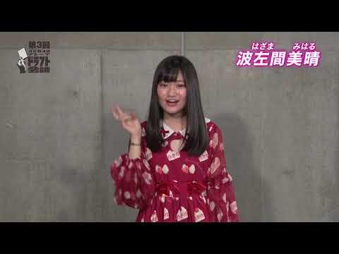 2018年1月21日にTOKYO DOME CITY HALLで開催される「第3回 AKB48グループ ドラフト会議」。 そのイベントに参加する候補者の自己アピール動画です。...