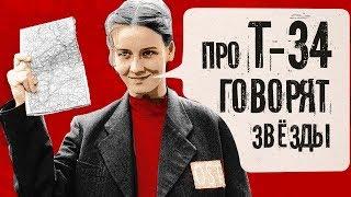 """""""Индустрия кино"""": про """"Т-34""""говорят звёзды исоздатели фильма"""