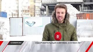 """Программа """"Главные новости"""" на 8 канале за 12.11.2018 - Часть 1"""