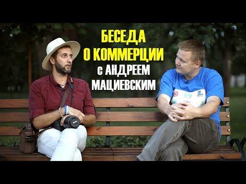 Интервью с коммерческим фотографом Андреем Мациевским