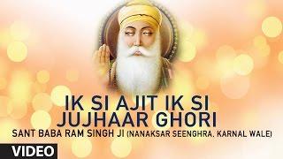 Sant Baba Ram Singh Ji - Ik Si Ajit Ik Si Jujhaar (Ghori)- Vyakhya Sahit