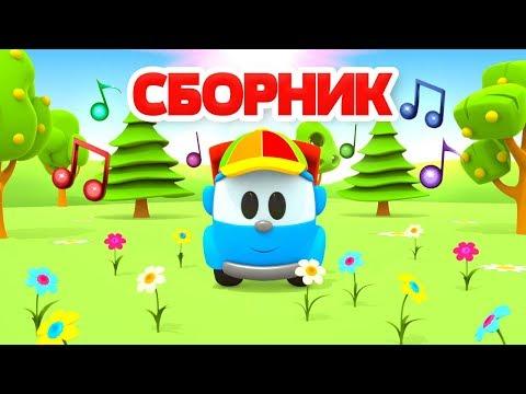 Песенки про Грузовичка Леву - Музыкальные мультики про машинки