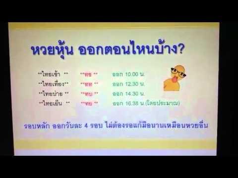 แนะนำหวยหุ้นไทยกับรายได้เสริม