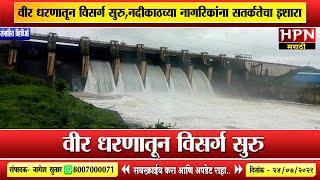 उजनी धरण अपडेट । वीर धरणातून विसर्ग सुरु,नदीकाठच्या नागरिकांना सतर्कतेचा इशारा । Ujani Dam Update