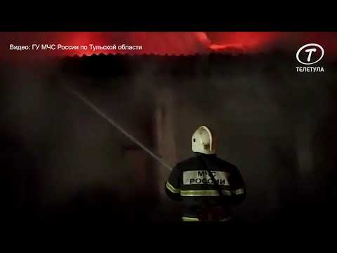 В Ясногорске сгорел фермерский склад на площади 500 квадратных метров