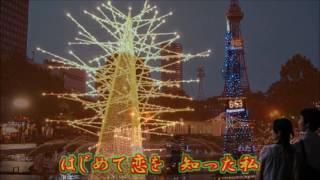 1972年発表 作詞・作曲:浜口庫之助 歌手:石原裕次郎 歌ってみまし...