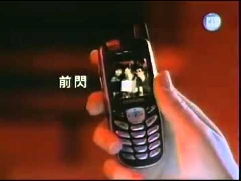 Samsung Anycall X608 Commercial