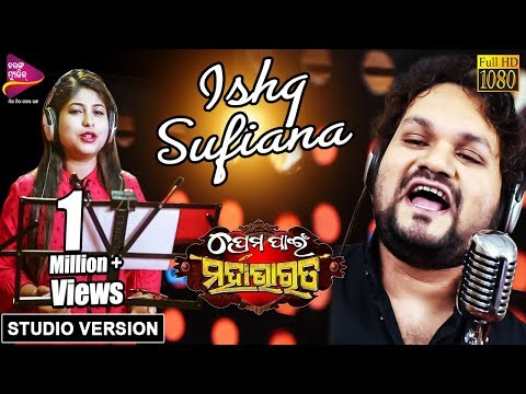 Ishq Sufiana | Official Studio Version | Prema Pain Mahabharata | Humane Sagar & Jagruti Mishra