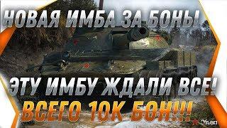 УРА НОВЫЕ ТАНКИ ЗА БОНЫ WOT - ЭТУ ИМБУ ЖДАЛИ ВСЕ! СРОЧНО КОПИ БОНЫ НА НОВЫЙ ГОД 2020  world of tanks
