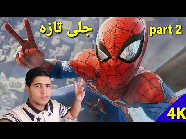 ??????? ??? ?? ?? ?????? ??? ???? ????? ???? spider man part 2