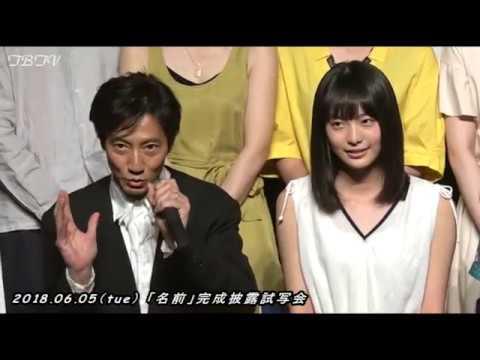 【TBTV速報】http://twitter.com/tbtvtwit 【Tokyo Borderless TV】 http://tokyoborderless.tv/ (C) 2018 映画「名前」製作委員会 2018.
