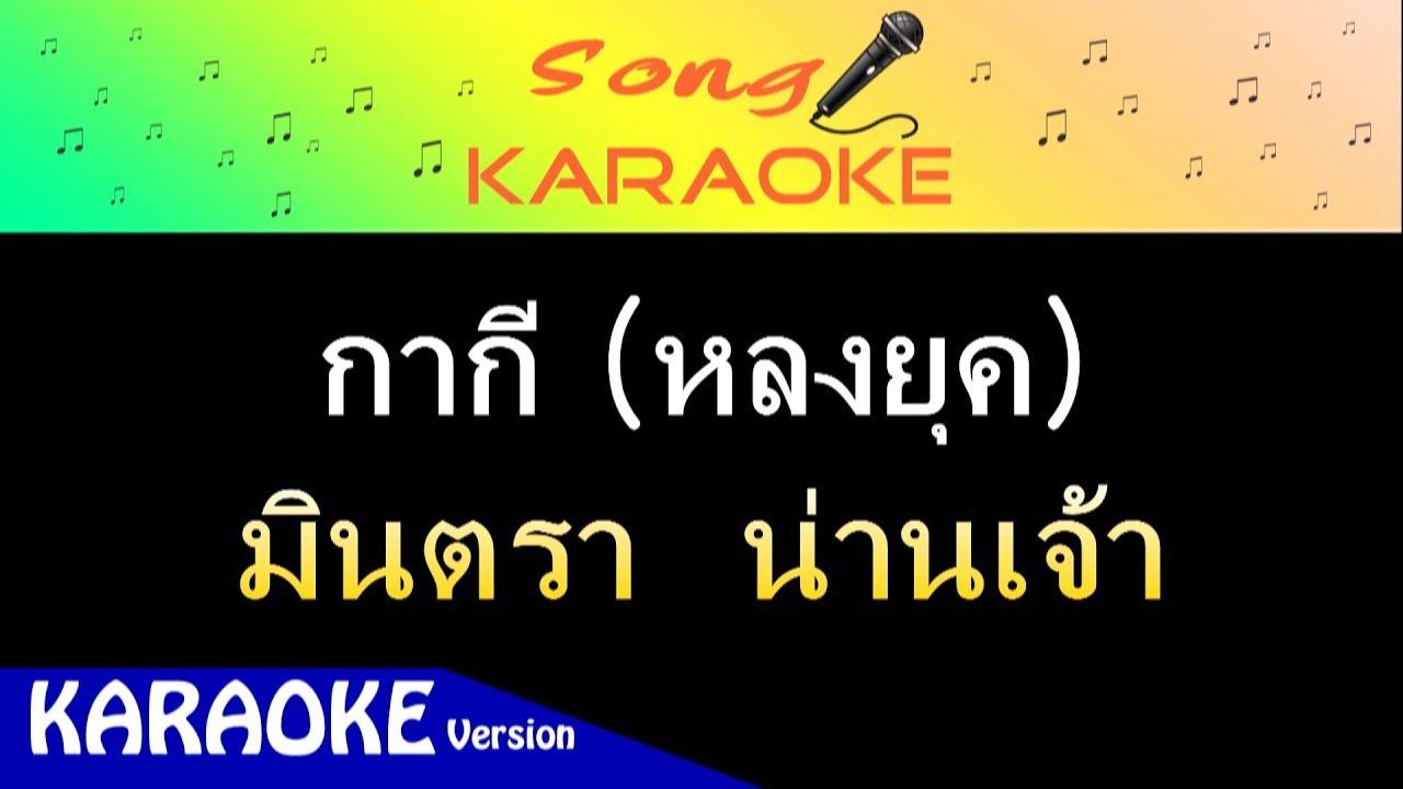 กากี หลงยุค - มินตรา น่านเจ้า : คาราโอเกะ【Karaoke Version】 #1