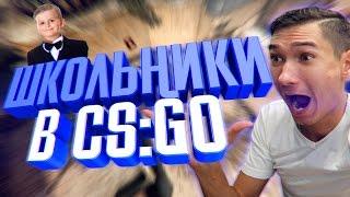 CS GO   ШКОЛЬНИКИ
