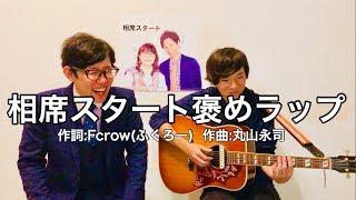 漫才師の格好したラッパー Fcrow(ふくろー) と そのお友達 丸山永司 の...
