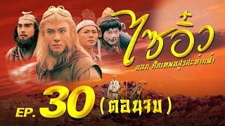 ซีรีส์จีน | ไซอิ๋ว ศึกเทพอสูรสะท้านฟ้า (Journey to the West) [ตอนจบ] | EP.30 | TVB Thailand | MVHub
